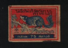 SIAM very old Thailand matchbox label RARE  #410